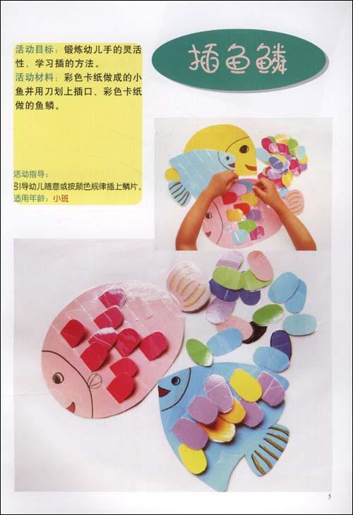 幼儿园环境创设•与区域互动:幼儿园区域活动指导