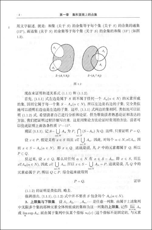 实变函数论与泛函分析:上册•第2版修订本