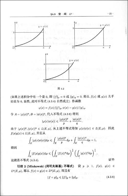 实变函数论与泛函分析:下册•第2版修订本