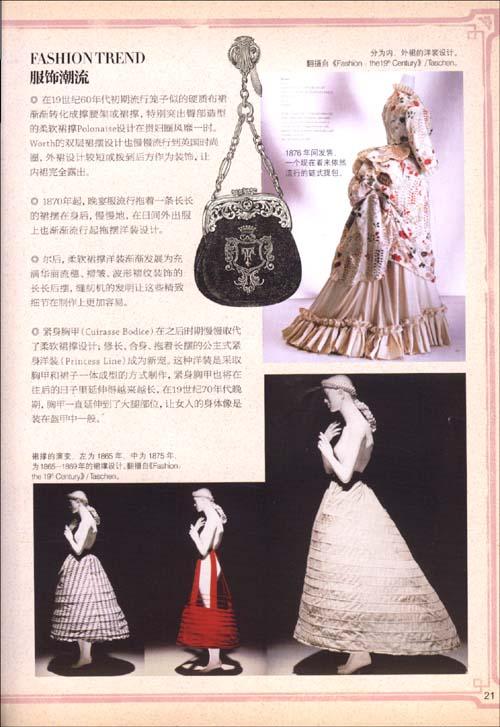时尚芭莎 百年风华
