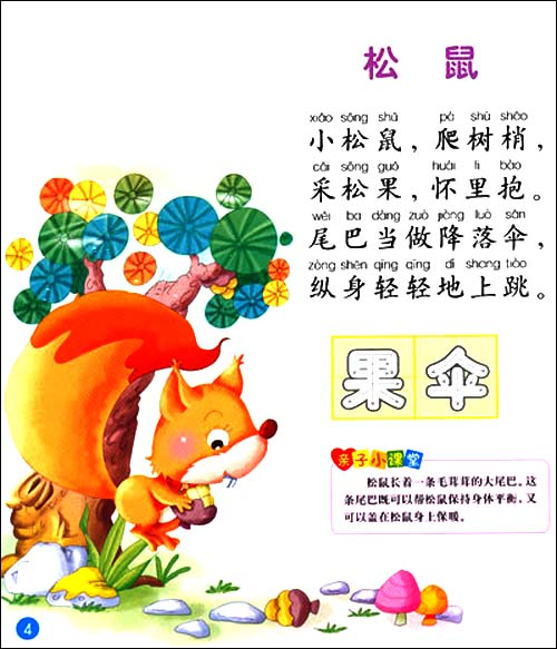 儿童歌曲弹琴词谱子-系列丛书 动物儿歌