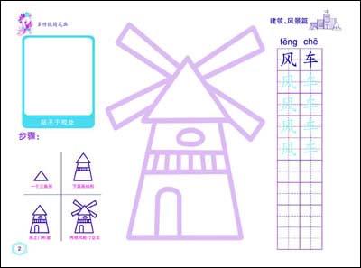 【包邮】顶呱呱多功能简笔画:建筑·风景篇【绝对