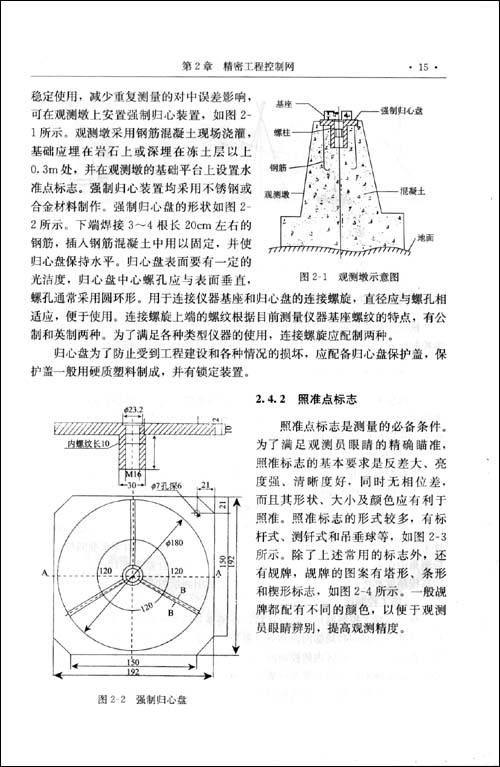 微振动信号测量电路图