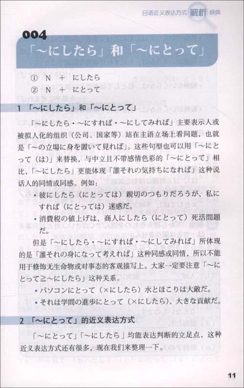 日语近义表达方式解析辞典