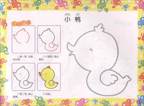 小鸭简笔画可爱