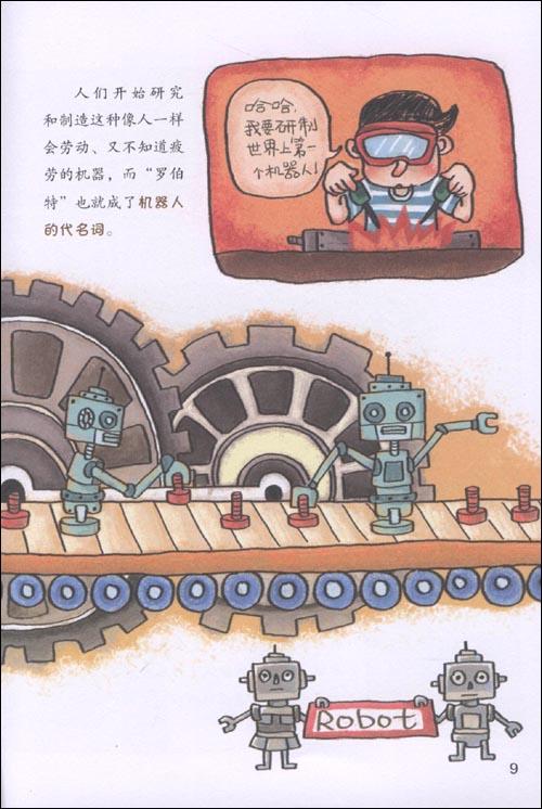 带你认识机器人手抄报