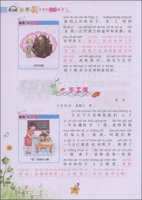 图解版小学生日记起步(2-3年级适用)