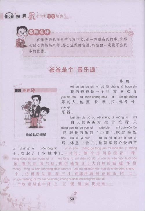 青岛风光 桃林口的四季 怀想鄱阳湖 水景公园美如画 多多的快乐作文歌