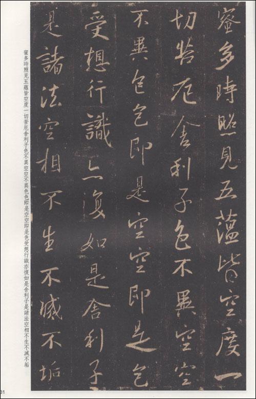 唐怀仁集字圣教序