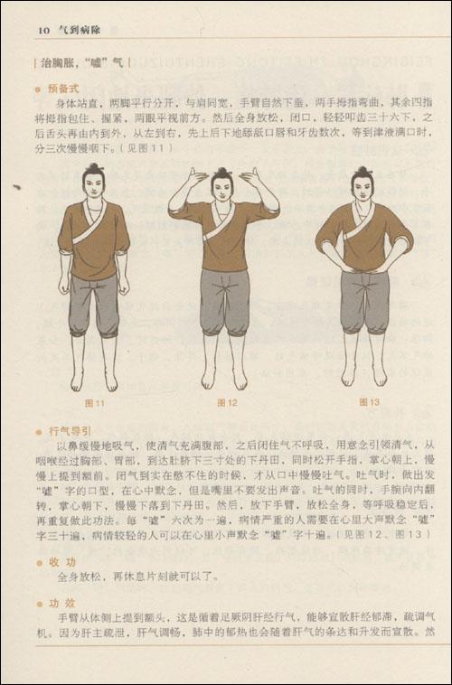 气到病除:图解172种古法导引强身术