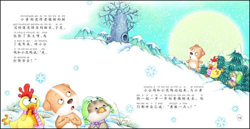 雪地上的动物儿童画图片