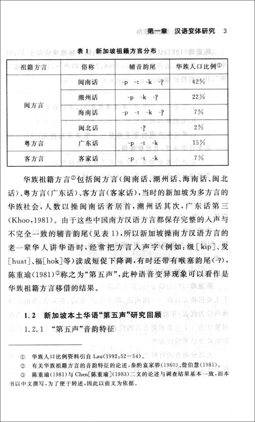 3 評價與問題  附錄三 華語克漏字測驗  附錄四 字頻率和詞頻率對照表圖片