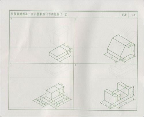 水利工程制图习题集:亚马逊:图书