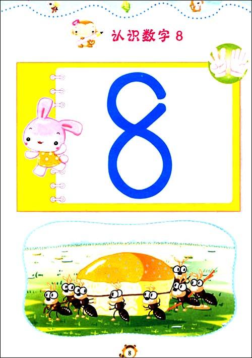 幼儿数学启蒙2 [平装]