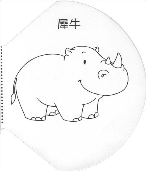 小动物涂色画