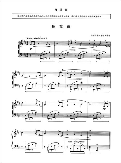 3) 颤音 纺车轮子 云中旅行 风格的学习 圆舞曲(op.图片