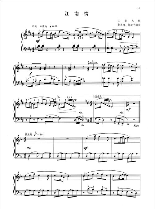 瑶族舞曲钢琴简谱歌谱
