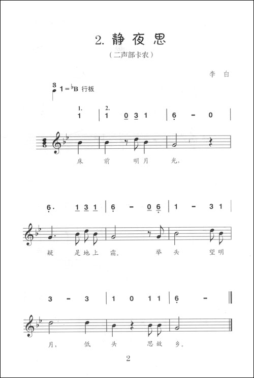 谱:卡农简谱 走天涯简谱 一首情歌简谱 主若是简谱 献给祖国的歌简谱