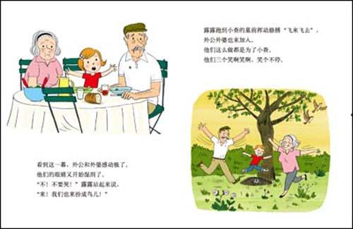 露露的怀孕故事(共12册)/劳伦斯吉罗充气娃娃漫画成长图片