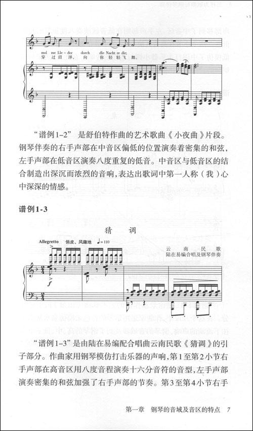 怎样为歌曲写钢琴伴奏