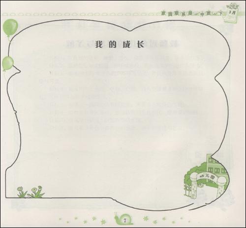 家园联系册:中班61下:亚马逊:图书