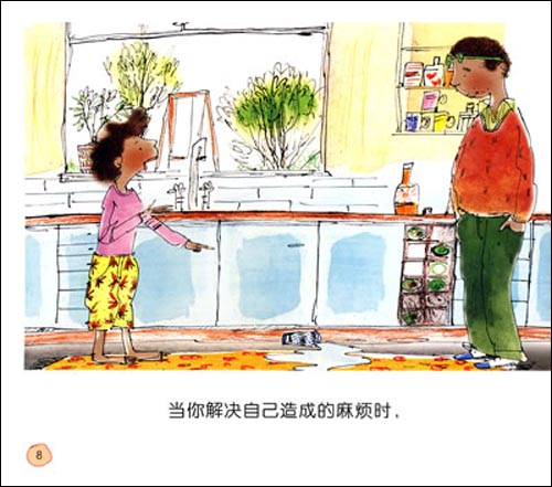 来自英国的儿童情商培养图画书
