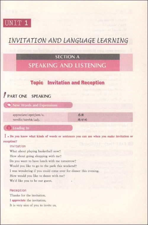 创新英语(下册)图片
