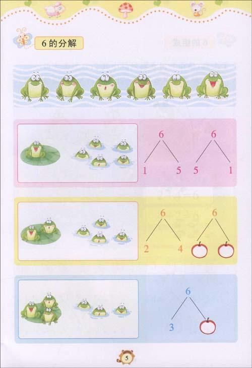 幼儿数学启蒙1-6(套装共6册)
