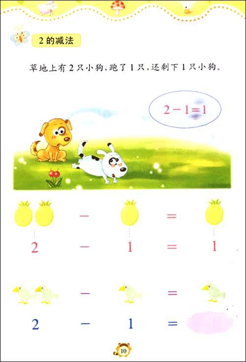 《幼儿数学启蒙3》 李爽【摘要