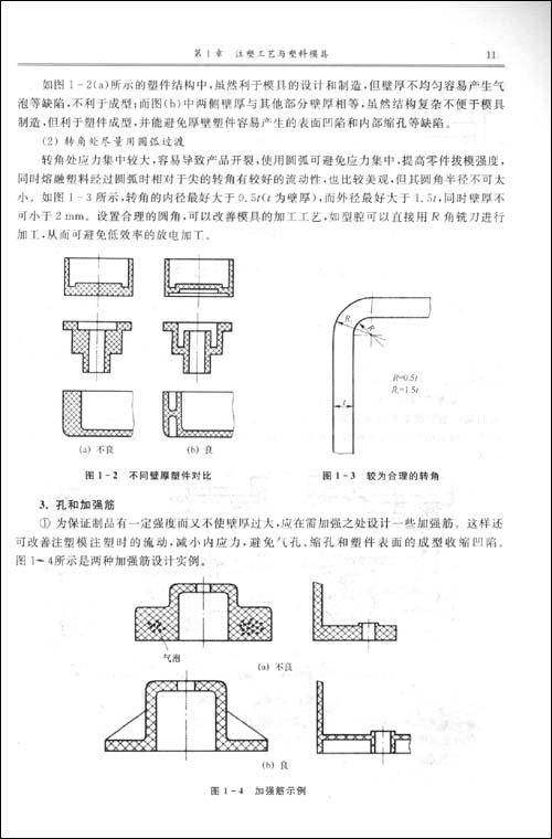 塑料模具设计/蔡玉俊原理图放入把元器件绘制库中图片