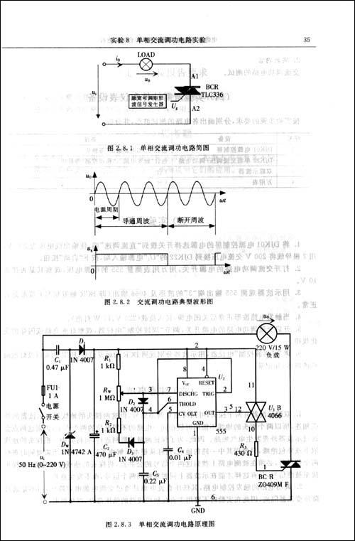 三相交流调压电路实验