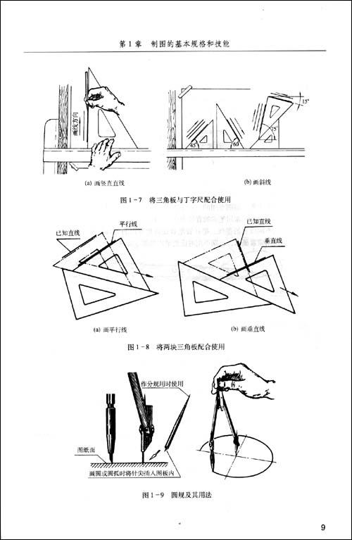 《室内设计制图与透视》 李国生【摘要 书评 试读】