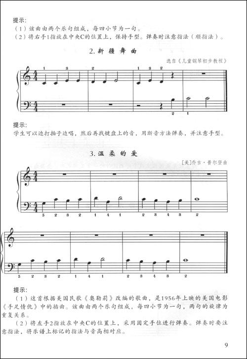 琴谱上的指法标记 二,认识键盘