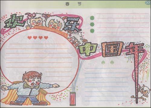 小学生黑板报手抄报设计手册(卡通版)
