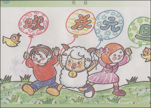 小学生黑板报手抄报设计手册 卡通版图片