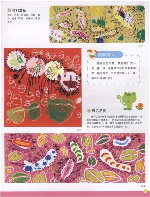 园美术教师范画图片  幼儿教师创意美术作品图片展示_幼儿教师创意