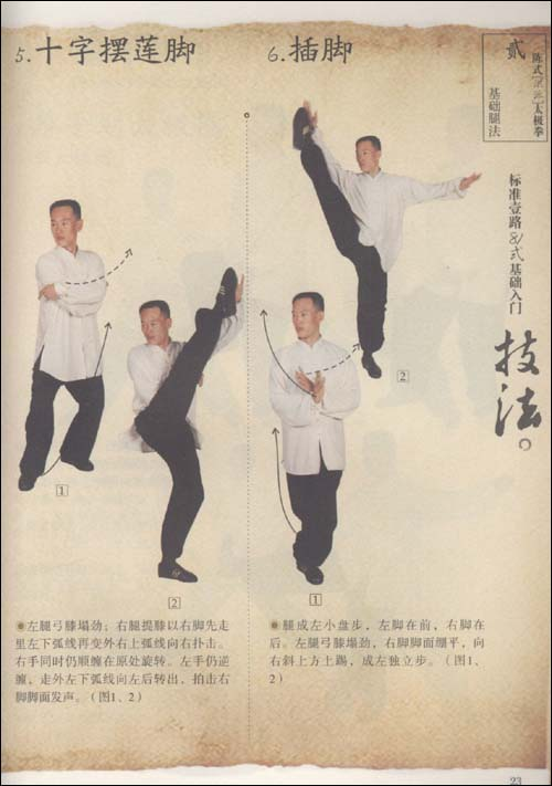 陈式太极拳标准壹路81式
