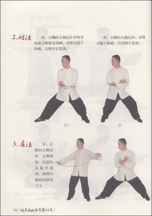陈式太极拳简易24式