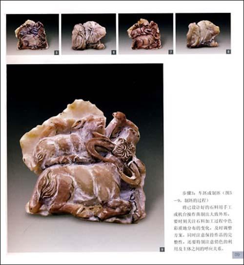 回至 寿山石雕大图解:动物圆雕 (平装)