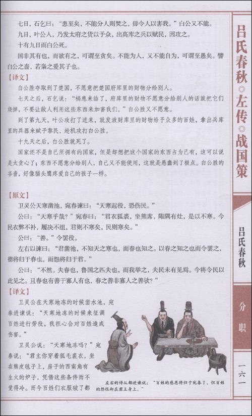 吕氏春秋•左传•战国策