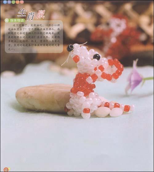 串珠小动物