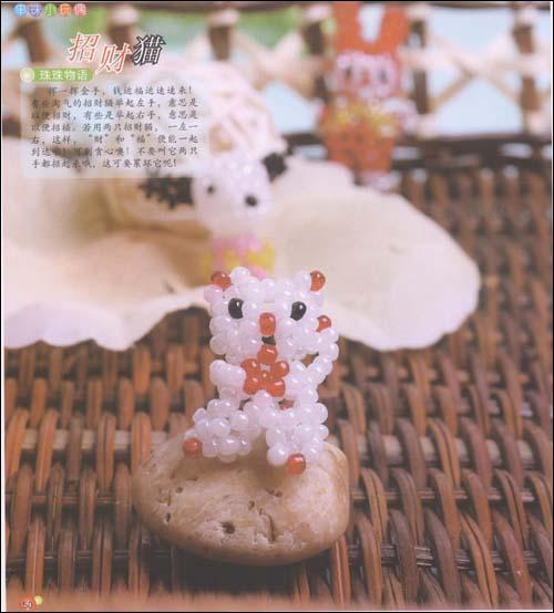 串珠小玩偶