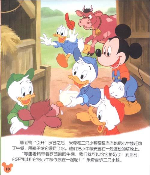 从此,风靡全球,最受欢迎的卡通形象——米老鼠诞生了!