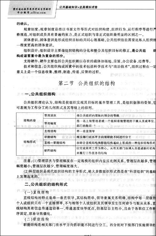 公共基础知识 全真模拟试卷(2009版)(贵州省公务员录用考试专用教材)