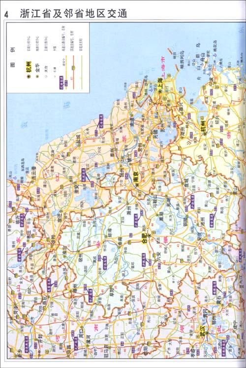 回至 浙江及邻省地区公路交通地图册 (平装)