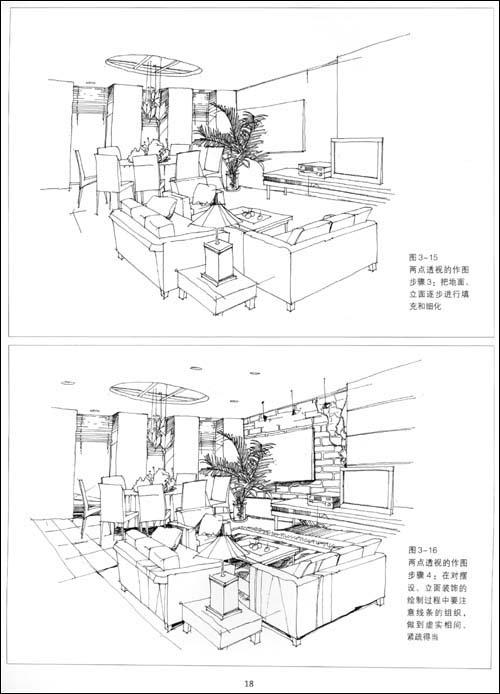 手绘室内效果图表现技法