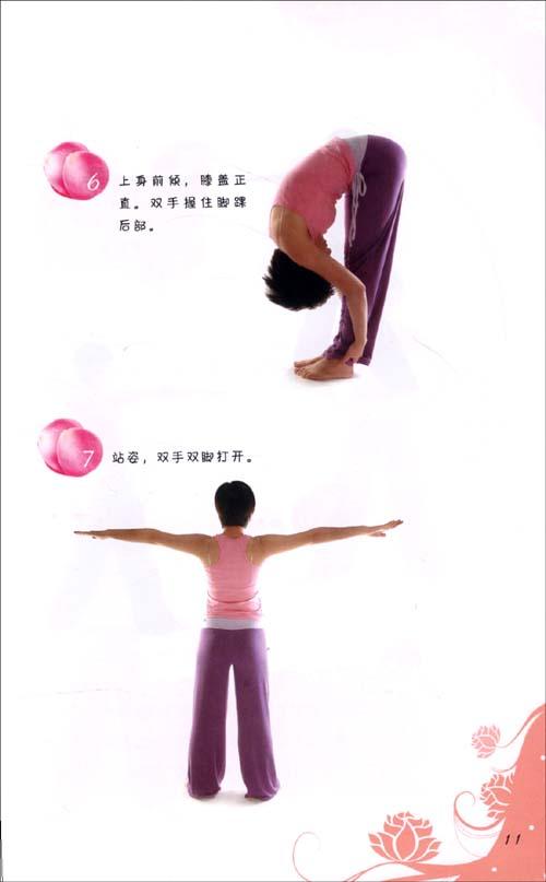 练瑜伽就这么简单:三十岁小美女的瑜伽塑身心经