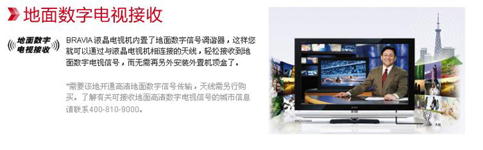 首页 卓越网购物 居家日用 家用电器 电视音响 电视机 平板电视 索尼