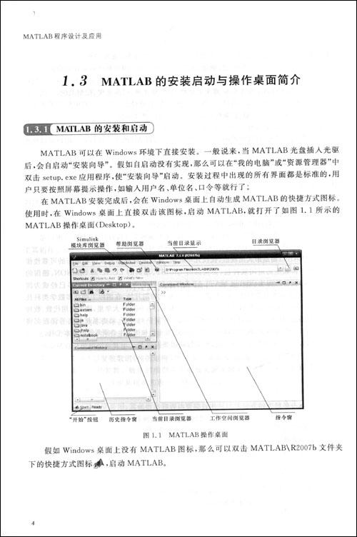 MATLAB程序设计及设计/蒋珉-项目-亚马逊养老院图书vi应用图片