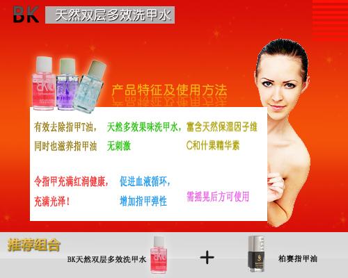 BK天然多效洗甲水 苹果香型 不含丙酮